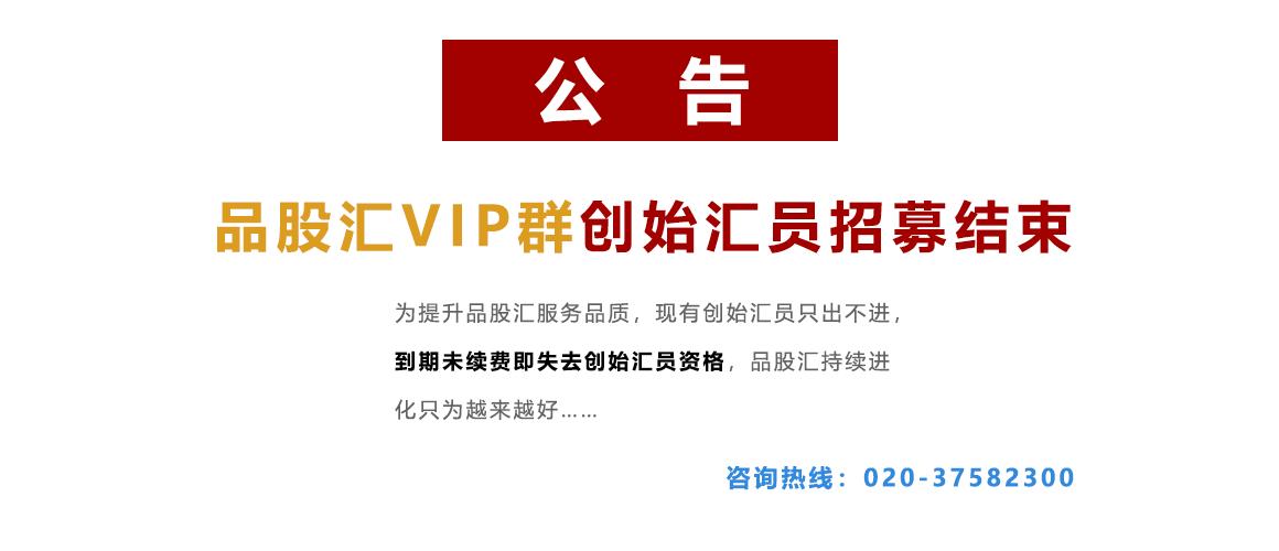 品股汇VIP群创始汇员招募结束