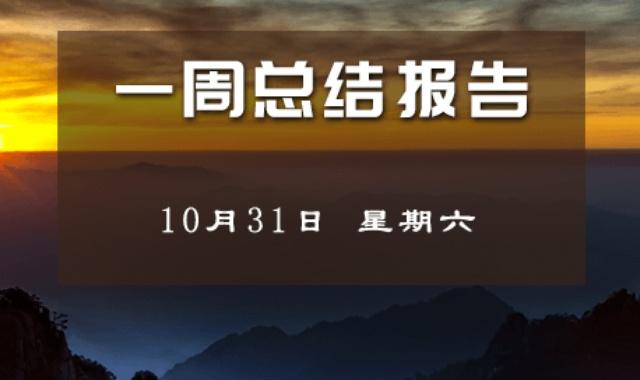 【每周总结】该跌的涨不了10-31