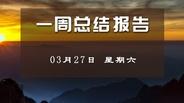 【每周总结】缩量上涨 变数仍在 3-27