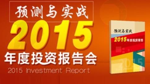 预测与实战:2015年度投资报告会