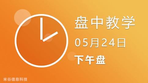 2点线上解盘(盘中)0524