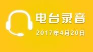 4月20日广东股市电台录音【免费】