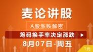 【麦论讲股】筹码换手率决定涨跌 08-07