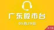 【视频】广东股市台10点40分访谈 0529