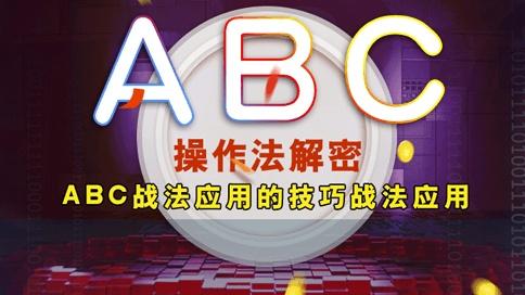 ABC操作法解密