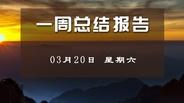【每周总结】变数仍在 不要掉以轻心 3-20