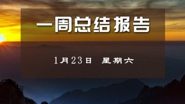 【每周总结】创业板唱独角戏 01-23