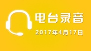 4月17日广东股市电台录音【免费】