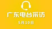 【视频】广东电台采访 5-10