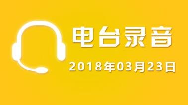 03月23日广东股市电台录音