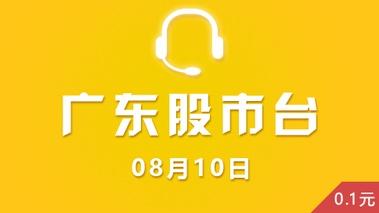 【视频】广东股市台10点40分访谈 08-10