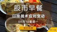 【股市早餐】以技战术应对变动 08-05