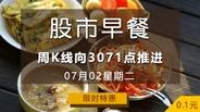 【股市早餐】周K线向3071点推进 07-02