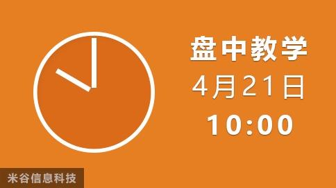 盘中视频0421-10:00