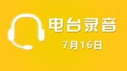 广东股市电台录音