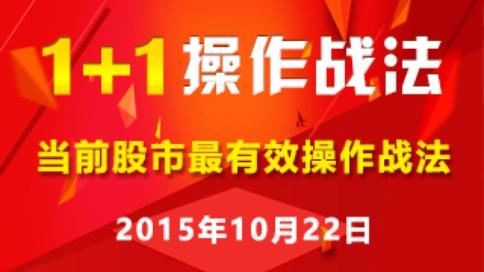 1+1操作战法2015-10-22