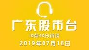 广东股市台10点40分访谈