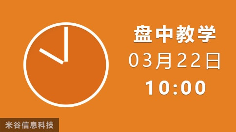 盘中视频0322-10:00
