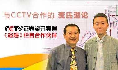 与CCTV合作的麦氏理论