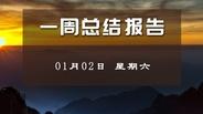 【每周总结】A股完美收官 站稳3444点 01-03