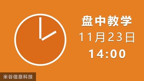 盘中视频1123-14:00