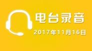 11月16日广东股市电台录音