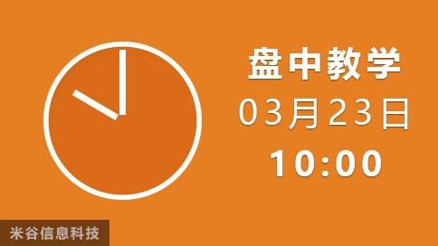 盘中视频0323-10:00