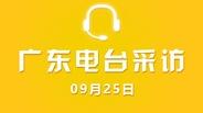 【视频】广东电台采访 09-25