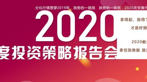 2020投资策略报告会