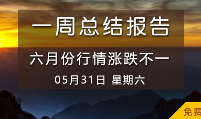 【免费视频】六月份行情涨跌不一