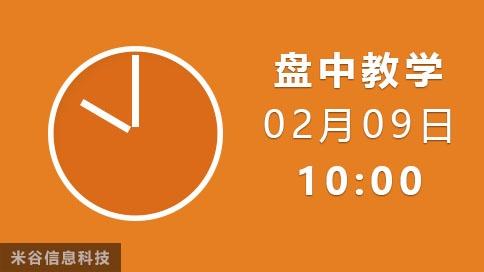 盘中视频0209-10:00