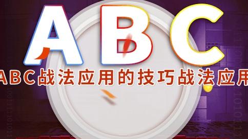 ABC战法应用